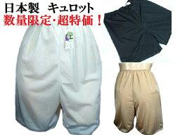 【送料無料】日本製キュロット・老舗職人による手作りフレア<strong>パンツ</strong>シンプルキュロットスカート<strong>ペチコート</strong>(丈32cmから65cm8サイズ)(M・L・LL3サイズ)<strong>ロング</strong>からショートまで【フレア<strong>パンツ</strong>】国産3色黒・モカ・白】VSOU40