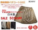 BONNYボンニー ペチコートSALE50%OFF!拘りの日本製高品質【全国送料無料】セール特価!高品質 BONNY拘わりの日本製ペチコートショート 帝人ラピアトリコット35cm丈 M L 120-35