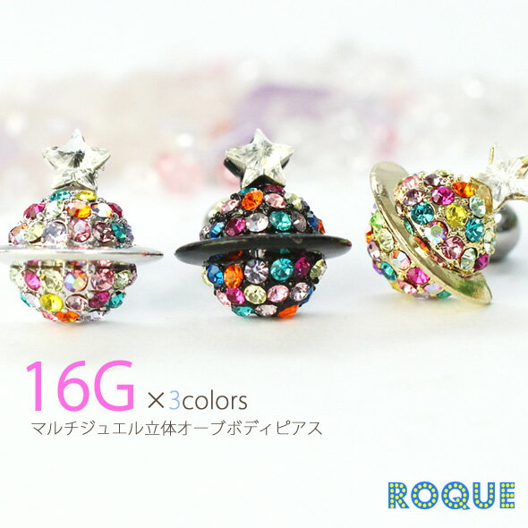 ボディピアス 16G マルチジュエル立体オーブ ...の商品画像