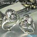 サージカルステンレスリング 指輪 ペアリング ドラキュラスカルモデル(1個売り)◆選べる福袋対象◆◆オマケ革命◆
