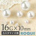 ボディピアス 16G 10mm パールホワイト カスタマイズ キャッチ【RCP】【10P05N...