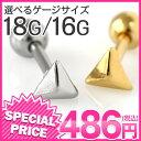 軟骨 ピアス 18G 16G ボディピアス ミニ トライアングル スタッズ ストレートバーベル(1個売り)◆オマケ革命◆