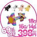 【18G 16G 14G】 スターダブルフェイスストレートバーベルボディピアス(1個売り)◆オマケ革命◆