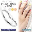 ピンキーリング ニッケルフリーリング 指輪 Vライン(1個売り)◆選べる福袋対象◆◆オマケ