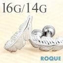 ボディピアス 16G 14G フェザートップストレートバーベル(1個売り)◆選べる福袋対象◆◆オマケ革命◆