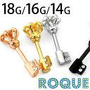 ボディピアス 18G 16G 14G 鍵モチーフクラウンストレートバーベル(1個売り)◆オマケ革命◆