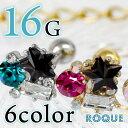 ボディピアス 16G スタージュエルビジュー ストレートバーベル(1個売り)◆選べる福袋対象◆◆オマケ革命◆