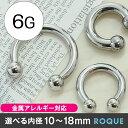 ボディピアス 6G サーキュラーバーベル 定番 シンプル(1個売り)◆選べる福袋対象◆◆オマケ革命◆