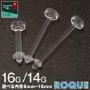 透明ピアス 16G 14G アクリル素材 リテイナー 選べる内径6〜16mm(1個売り)◆オマケ革命◆