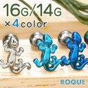 ボディピアス 16G 14G ミニトカゲモチーフストレートバーベル(1個売り)◆オマケ革命◆