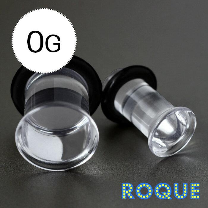 ボディピアス 0G 透明アクリル シングルフレアプラグ[ハイゲージ]
