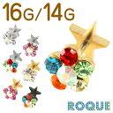 ボディピアス 16G 14G お花×スター ダブルフェイス ストレートバーベル(1個売り)◆オマケ革命◆
