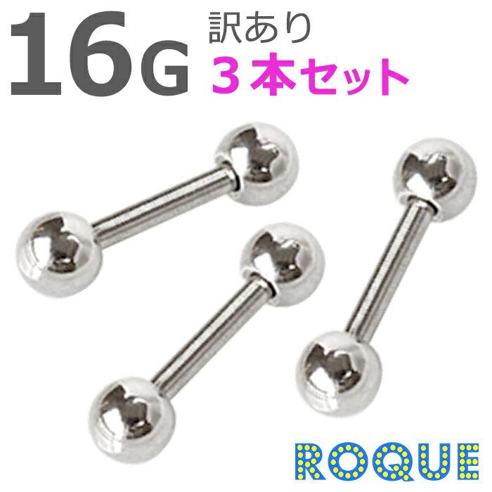 【訳あり】ボディピアス 16G ストレートバーベル サージカルステンレス(6mm)3個セット[軟骨ピアス 軟骨 ピアス 軟骨用 ピアス][ボディーピアス]