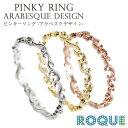 ピンキーリング ニッケルフリーリング 指輪 アラベスクデザイン(1個売り)◆オマケ革命◆