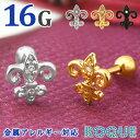 ボディピアス 16G 一粒ジュエルの百合の紋章 ストレートバーベル(1個売り)◆オマケ革命◆