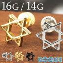 アンプラグ ボディピアス 16G 14G シンプルヘキサグラム フェイクプラグ(1個売り)◆オマケ革命◆