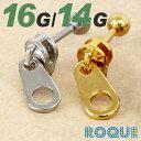 ボディピアス 16G 14G リアルジッパーモチーフ ストレートバーベル(1個売り)◆オマケ革命◆