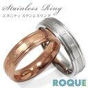 ペアリング サージカルステンレスリング 指輪 エタニティ(1個売り) オマケ革命