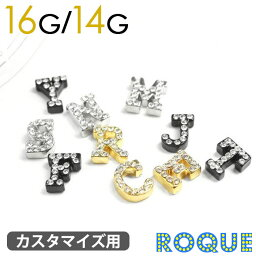 キャッチ 16G 14G ボディピアス ジュエル付きイニシャルキャッチ 3カラー(1個売り)◆オマケ革命◆
