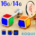 ボディピアス 16G 14G カラフルキューブ ストレートバーベル(1個売り)◆オマケ革命◆
