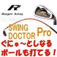 【進化したアイアンタイプ】 ムチのようにしなる柔らかいシャフトでプロスイングを身につける ボールも打てる練習機 広田ゴルフ ロジャーキング スイングドクタープロ アイアンタイプ 02P07Feb16