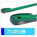 【Lite New Turn Put Pro Putter Mat】 ライト ニューターンパット・プロ パターマット (SP-007) 【M-332】