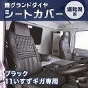 グランドダイヤシートカバー(運転席用)ブラック いすず11ギガ用(タテ型ヘッドライト)