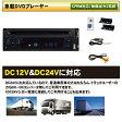 DV002 ドリームメーカーDVDプレーヤー DC12V/24V共用