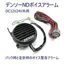 デンソーNDボイスアラーム100689-0050(12V24V共用)