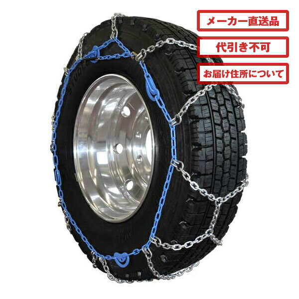 SCCタイヤチェーン亀甲型<DB6730>スタッドレスタイヤ専用<代引不可>