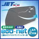 JET 590213 エコネット(トラック用網戸) 三菱ふそうベストワンファイター用