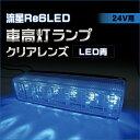 YAC CE-245 流星Re6LED車高灯ランプ クリアレンズ/LED青(24V用)
