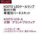 コイトLEDテール用車種別取付けハーネスセット H10-A 日野グランドプロフィア/バックランプ1個