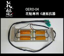 OERO-04 花魁COMBO極(きわみ)用 球切れ警告キャンセラー 4連抵抗器