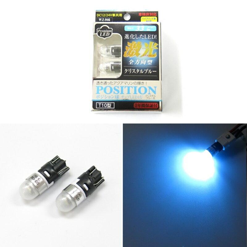 WZ-946 激光クリスタルブルー全方向型LEDポジションバルブ2個入り DC12V/24V共用