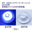 JETLED5ハイパワーマーカーユニット24V用ブルー[526781]