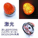 LSL202A JB激光LEDクリスタルハイパワーマーカーアンバーレンズ/LEDアンバー