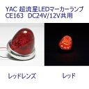 YAC CE163 超流星LEDマーカーランプ レッドレンズ/レッド