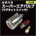 HV32 キタハラ スーパーエアーバルブ(マグネットスイッチ)24V用