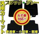 フロアマット 汎用 カーマット 1セット(4枚) 即納 新品 黒/灰 普通車・小型車・軽自動車 ブラ