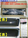 [送料無料]ドアバイザー 4枚 スイフト 専用設計 ノーマルサイズ ZC72S/ZD72S スズキ サイドバイザー パーツ エアロ 外装 部品