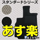 フロアマット カーマット ヴォクシー 80系 ステップマット付 ガソリン車あす楽即納 トヨタ(TOYOTA)ボクシー(VOXY) ZRR80G/ZRR85G/ZRR80W/ZRR85W ※ハイブリッド車には不適合です。 スタンダードシリーズ 黒/ブラック/ベージュ 日本製 [送料無料] 対応 専用 クーポン発行中