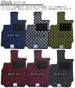 5%OFF クーポン フロアマット カーマット トヨタ マークX 130系 専用 新品 チェックシリーズ 6色 通販 販売 [送料無料] ヒールパッド付 かかとの補強付 セミオーダーメイド 工場直販