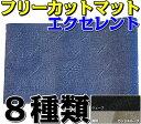 フリーカットマット カーマット フロアマット 汎用 約150cm×約55cm 1枚 エクセレントシリーズ ブラック/グレー/ベージュ ウェーブ柄 波柄 黒色/灰色(国産品) キャンピングカー [送料無料] カー用品 マット 新品 対応 専用 パーツ カーシェア ポイント最大18倍!