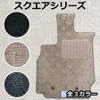 【フロアマット】トヨタ(TOYOTA)ヴォクシー(VOXY) ZRR70系/ZRR75系 スクエアシリーズ