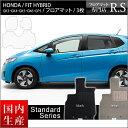 ホンダ フィット/フィットハイブリッド GK3GK4GK5GK6/GP5 AT車専用 新品 フロアマット スタンダードシリーズ