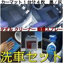 【洗車用品】 洗車 車内 フロアマット 汎用 タオル3枚&ク...