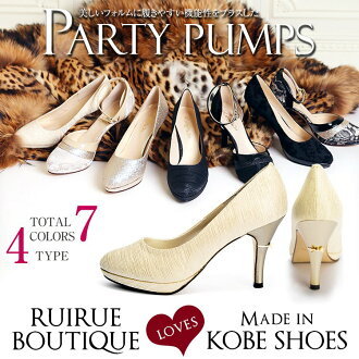 """Adult glamorous party pumps! """"SH323"""" party / parties / party / wedding / adult / formal / magazine / invited / shoes / pumps and sandals 02P05Sep15"""