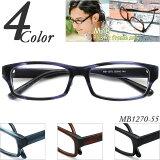 【メガネ 度付き】 MB Plastic frame only MB1270-55 プラスチック セルフレーム 【メガネ】【眼鏡】【眼鏡 度付き】【メガネ通販】【通販メガネ】