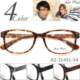 【メガネ 度付き】 Air Plus A2-31451-54 ウエリントン 軽く柔軟性のあるTR90(グリルアミド)素材。 度付きメガネ通販セット。(近視・遠視・乱視・老視に対応)